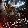 [B007WZ3X14] ザ・プレゼンス [DVD]