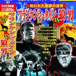 [B00MIU1UKY] フランケンシュタイン vs 狼男 ACC-020 [DVD]