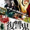 [B00N0L6Q68] 復讐鬼 マイ・ジャスティス [DVD]