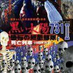 [B004X7PY3O] 黒い太陽 恐怖の細菌部隊731 II 死亡列車 [DVD]DTF-004