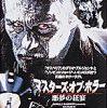 [B00005HX8Y] マスターズ・オブ・ホラー~悪夢の狂宴~ [DVD]