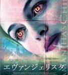 [B00080KNQI] エヴァンジェリスタ DTSスペシャル・エディション [DVD]