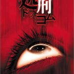 [B000666PQ6] 処刑・ドット・コム [DVD]