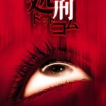 [B001PJTIEE] 処刑・ドット・コム〔ユニバーサル・セレクション2009年 第3弾〕 [DVD]