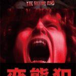 [B003PGNMPQ] 変態犯 (変質犯テリー・殺人コレクターの甘いうずき) [DVD]