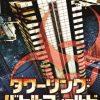 [B0042HNX1A] タワーリング・バトルフィールド [DVD]