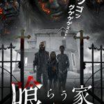 [B014WAQ5GQ] 喰らう家 [DVD]