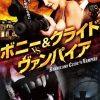 [B007WZ3WY2] ボニー&クライド vs. ヴァンパイア [DVD]