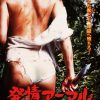 [B007VH7OP4] 発情アニマル アイ・スピット・オン・ユア・グレイヴ 1978 [DVD]