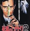 [B00005HWQ0] 死霊のしたたり2 [DVD]