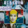 [B000NY18FO] 美しき生首の禍 [DVD]