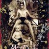 [B00005HTP4] 死の王 [DVD]