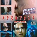 [B000X20MCQ] メタモルフォシス 恐怖の生体実験 [DVD]