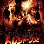 [B0035MUI5M] トレジャーゾンビ 蘇るテンプル騎士団の亡霊 [DVD]
