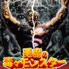 [B00ENOQSRS] 悪魔の毒々モンスター 新世紀絶叫バトル(通常版) [DVD]
