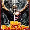 [B00OU2F7UW] プレミアムプライス版 悪魔の毒々モンスター 新世紀絶叫バトル (通常版) [DVD]