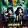 [B0111K8V3K] 霊幻戦士 キョンシーズ LBX-628 [DVD]