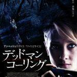 [B000GIWP4A] デッドマン・コーリング [DVD]