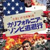 [B00L8K5XBM] カリフォルニア・ゾンビ逃避行 [DVD]