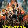 [B00CXADV2Y] ゾンビ・クエスト [DVD]
