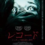 [B006IW5EYG] レコード~シッチェス別荘殺人事件~ [DVD]