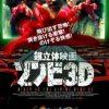 [B004BDP9OO] 超立体映画ゾンビ3DTSUTAYA2  [レンタル落ち] [DVD]