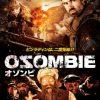 [B00DM2X91K] オゾンビ [DVD]