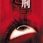 [B000BIX896] 処刑・ドット・コム [DVD]