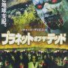 [B00386J6K8] プラネット・オブ・ザ・デッド CBX-9 [DVD]
