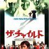 [B0016AJOZU] ザ・チャイルド 30周年特別版 [DVD]