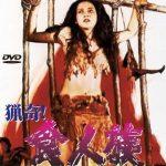 [B00BIXW9SE] 猟奇!食人族/密林の女ターザン変態儀式 [DVD]