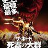[B0040NP1PC] ザ・ホード 死霊の大群 [DVD]