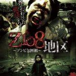 [B00A37RMWE] Z108地区 ~ゾンビ包囲網~ [DVD]