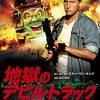 [B00M9UD5R4] 地獄のデビル・トラック[DVD]