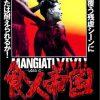 [B00005HWEA] 食人帝国 [DVD]