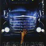 [B000UUSLU6] デッド・クラッシュ [DVD]