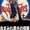 [B00KIHR2JM] 血まみれ農夫の侵略 [DVD]