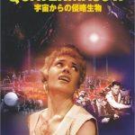[B00007KL6N] 宇宙からの侵略生物 [DVD]
