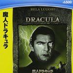 [B008XEGAA4] 魔人ドラキュラ [DVD]