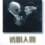 [B000F72O20] 世界名作映画全集107 透明人間 [DVD]