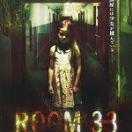 [B0031L6OYQ] ROOM 33 -THIRTY THREE- [DVD]