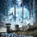 [B0013Z1BUY] ゴースト・プリズン [DVD]