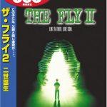 [B0002ZEW52] ザ・フライ2/二世誕生 [DVD]