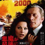 [B008I197XO] 【VHS発掘隊】 悪魔が最後にやって来る! ~原発ホラー~ [DVD]