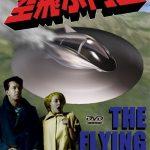[B004KU8VIO] 謎の空飛ぶ円盤 [DVD]