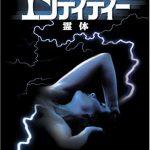 [B000VRXIF6] エンティティー/霊体 (ベストヒット・セレクション) [DVD]