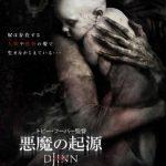 [B00JWFGEPE] 悪魔の起源 ─ジン─ [DVD]