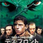 [B0000W3SK2] デス・フロント [DVD]