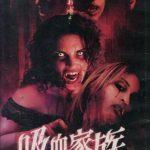 [B000UUSHWI] 吸血家族 [DVD]