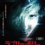 [B00A7PHKYM] ラブリー・モリー [DVD]